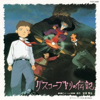Guskō Budori no Denki (1995).